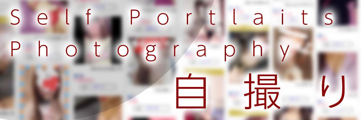 ソープランド トゥルースグループ 自撮り写真コンテンツ