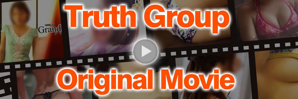 ソープランド トゥルースグループ オフィシャル動画サイト『Truth Movie』