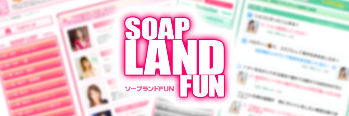 ソープランド トゥルースグループのコンパニオンブログサイト『ソープランドファン』