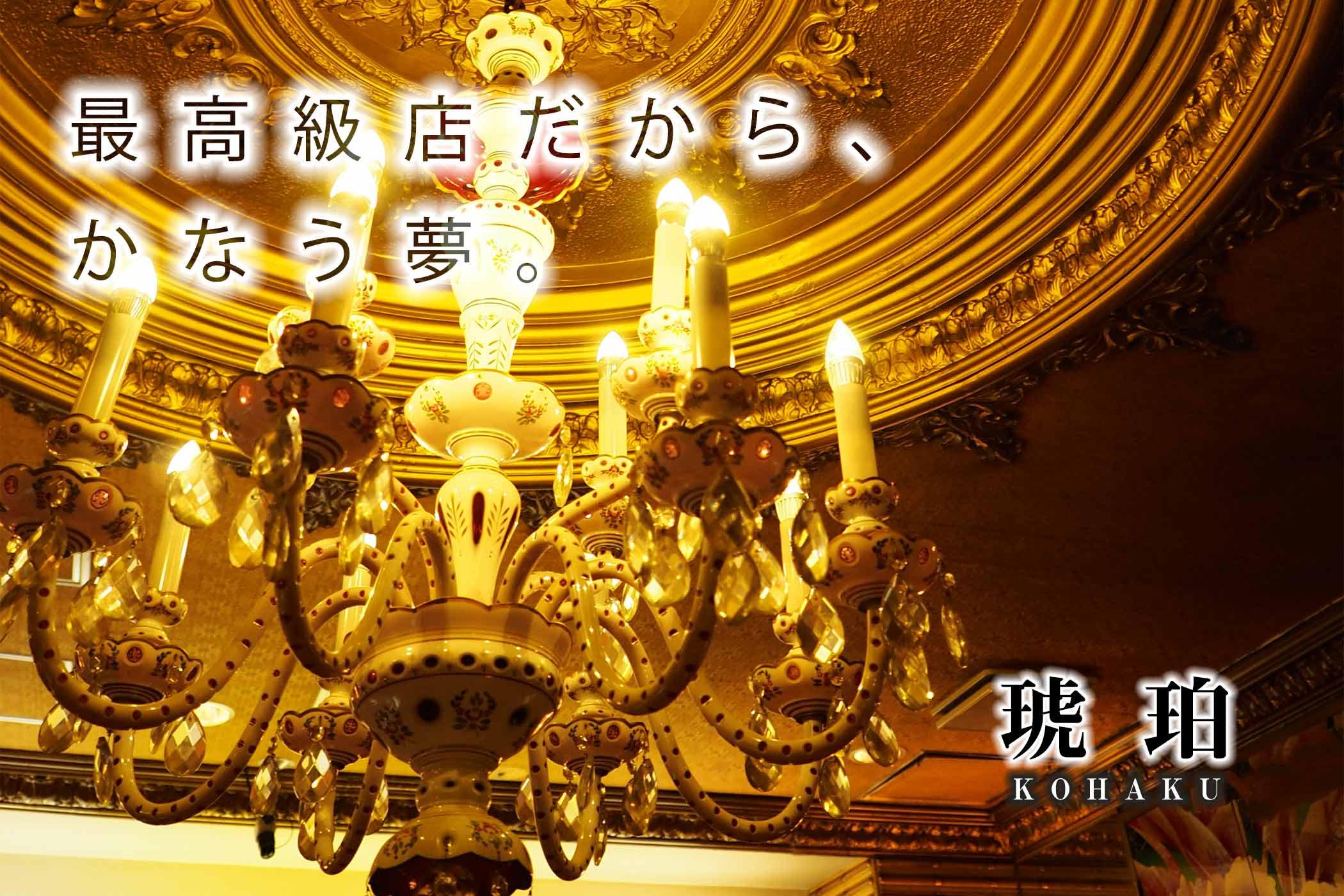 川崎最高級ソープランド『琥珀』コンパニオン募集中