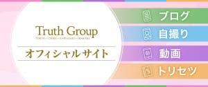 トゥルースグループ オフィシャルサイト リニューアル